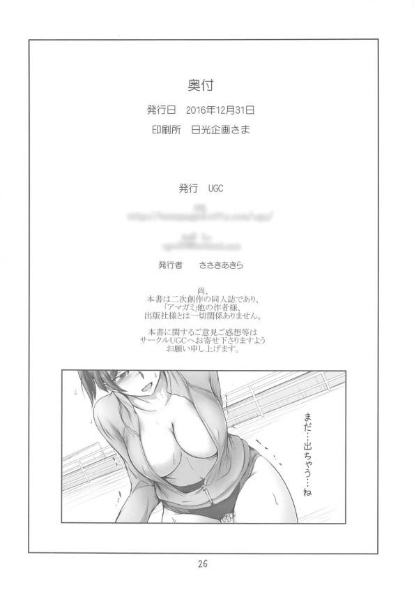 【アマガミ エロ漫画・エロ同人】純一が塚原響と制服や競泳水着姿で中出しセックスwwwジャージ脱がせて屋上で羞恥青姦エッチもwww -26