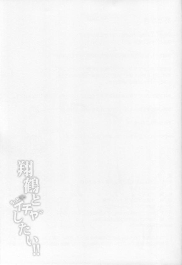 【艦これ エロ漫画・エロ同人誌】巨乳美少女翔鶴さんと旅行中の提督がセックスしまくっちゃうラブラブエッチ漫画だおww (26)