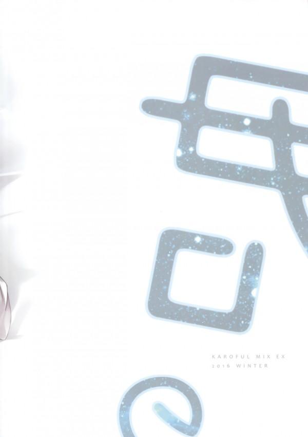 【君の名は。 エロ漫画・エロ同人】立花瀧と宮水三葉がセックスするフルカラー純愛ストーリー。ついに二人は一つに結ばれる… 18)