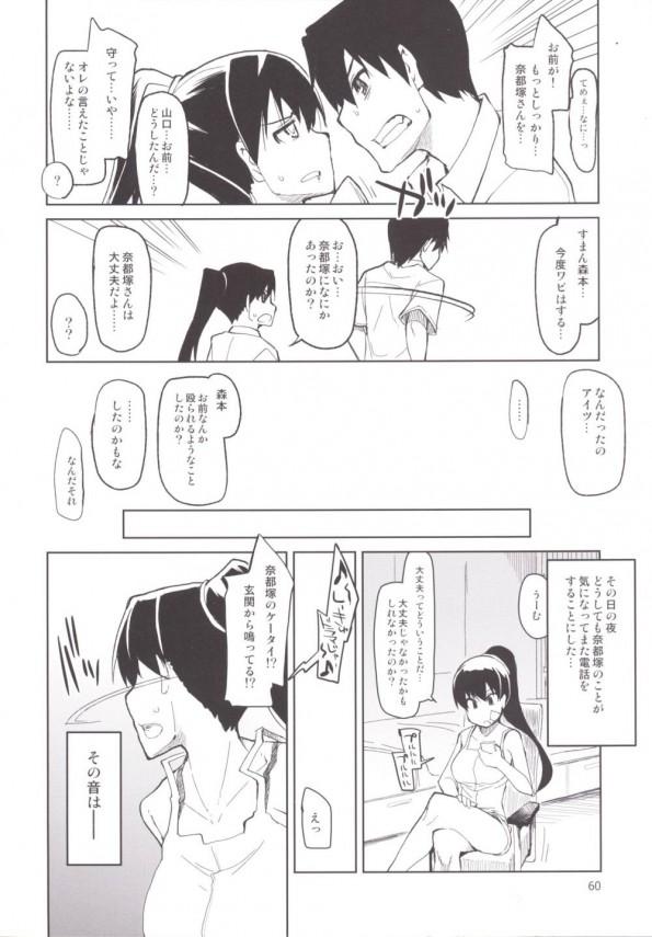 【エロ漫画・エロ同人】フタナリ女子校生の百合SEX本だおw体育倉庫で大量に中出しして膣から精子溢れちゃってるよww (61)