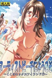 巨乳お姉さんが卒業旅行で行った先がヌーディストビーチで巨根外国人にチンコぶち込まれて中出し輪姦レイプ陵辱されて雌豚肉便器になってるおw
