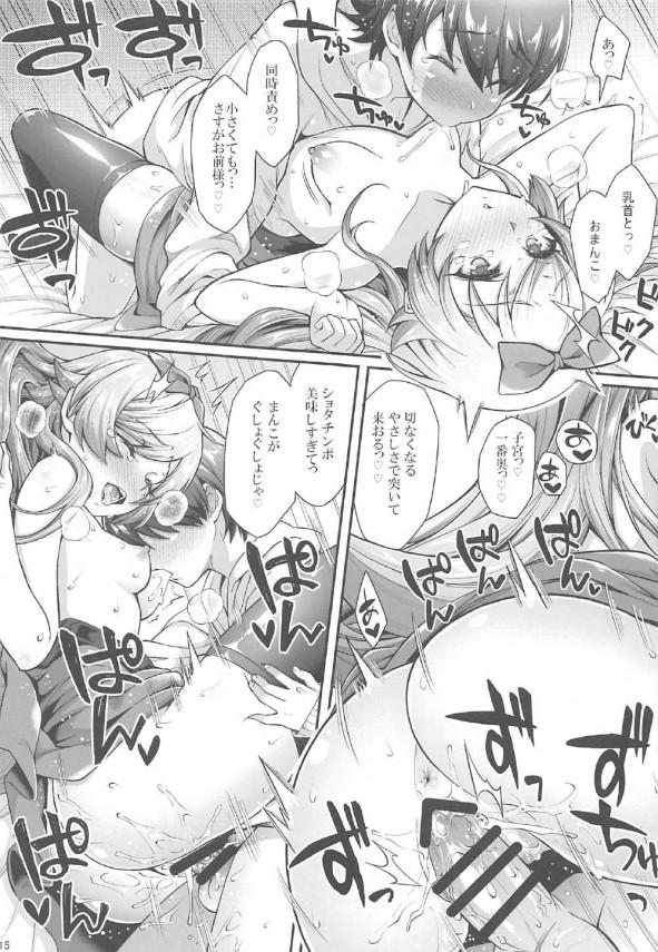 【化物語 エロ漫画・エロ同人誌】忍が幼児退行してショタの阿良々木に発情しまくってラブラブエッチしちゃってるwwwww -14