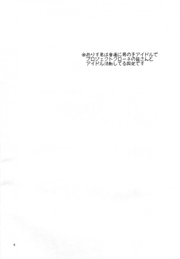 【モバマス エロ漫画・エロ同人】美少女お姉さん鷺沢文香がショタくんにセックスさせまくっちゃうよ~www (3)