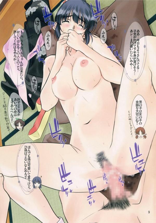 【センチ エロ漫画・エロ同人】スタイル抜群な巨乳JKの綾崎若菜がエロ水着や着物姿で濃厚セックスしてるフルカラー作品だよwwwww -9