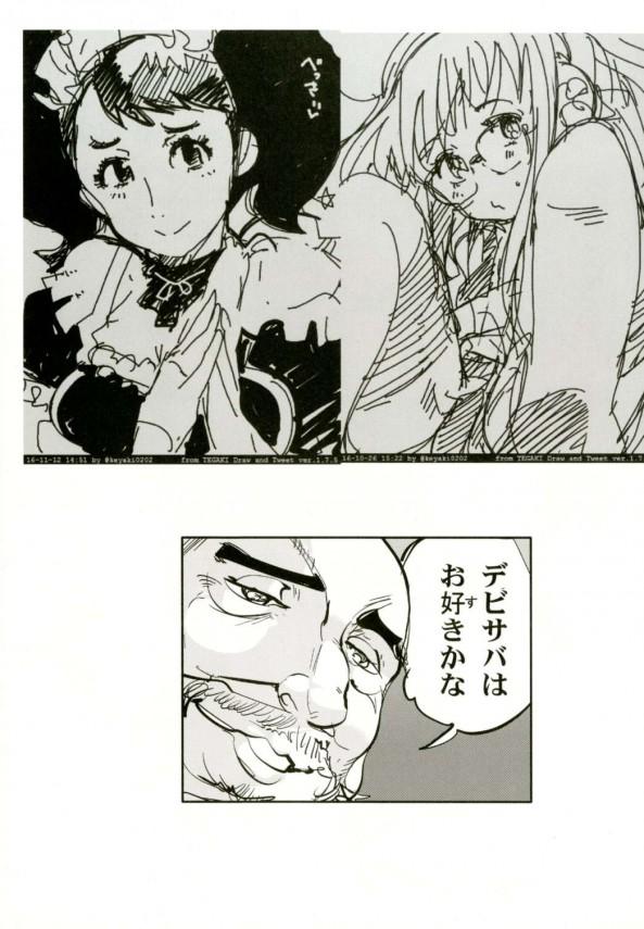 【エロ漫画・エロ同人】ゆかり、樹、弥代、イザボー、雪子、悠 、祐介、杏、双葉、真たちがセックスしちゃうよw (37)
