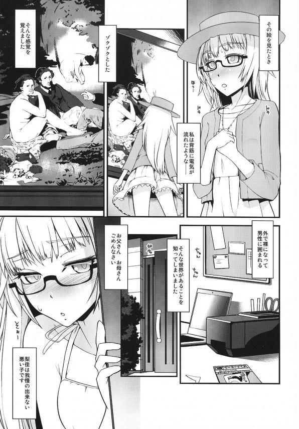 【エロ漫画・エロ同人】エッチな貧乳美少女が野外露出プレイしたりおなにーしちゃってるよ~www (2)