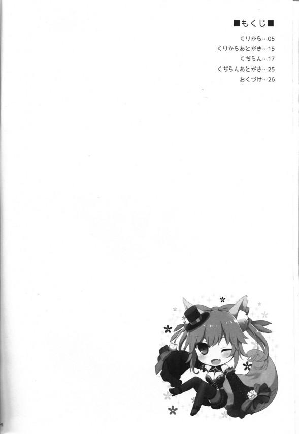 【Fate/EXTRA エロ漫画・エロ同人】タマモやセイバー、サンタコスの清姫らのおっぱい祭りww濃厚パイズリで次々ぶっかけ顔射www 3