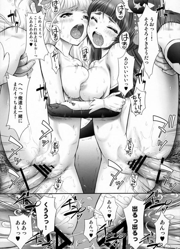 【まほプリ エロ漫画・エロ同人】下衆な男達に性奴隷にされてしまった十六夜リコと朝日奈みらいがセックス中出し~って4P乱交エッチされまくちゃうよ~www (40)