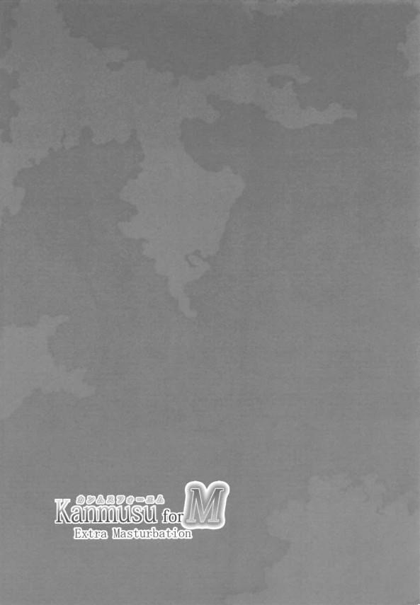 【艦これ エロ漫画・エロ同人】速吸とM男提督の逆レイプエッチと深海棲艦化しちゃってる高雄と愛宕の触手レズエッチの2本立てwwwww -12