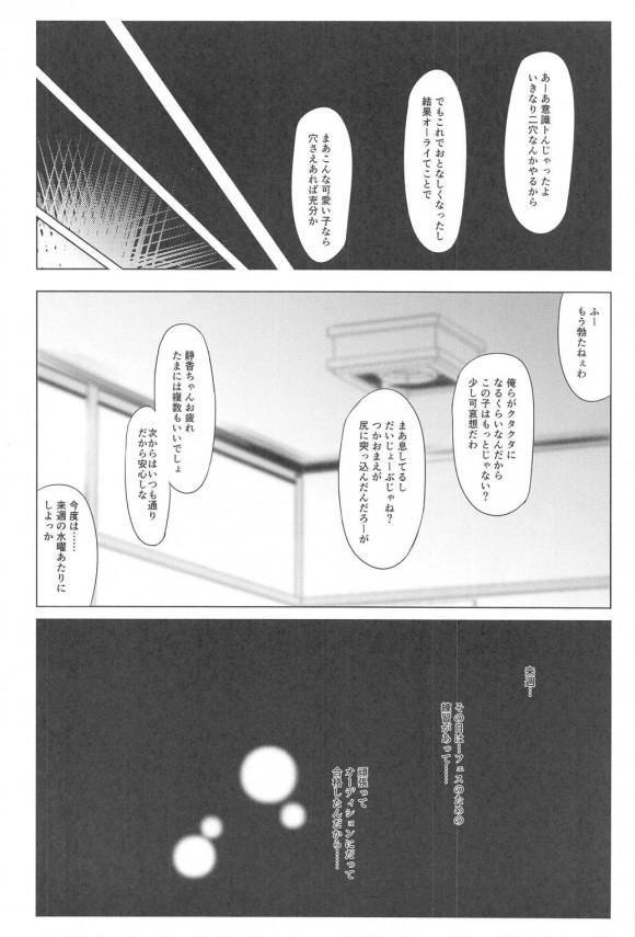 【グリマス エロ漫画・エロ同人】パイパンJCの静香がチャラ男達に陵辱2穴同時セックスされた挙句生ハメセックス配信スタートw -11