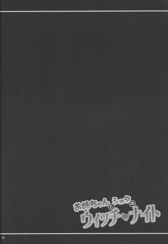 【ブレウィ エロ漫画・エロ同人】痴女の雁淵孝美とグンドュラ・ラルが逆レイプしたりセックスされちゃってるおねショタエッチ漫画だおww (23)