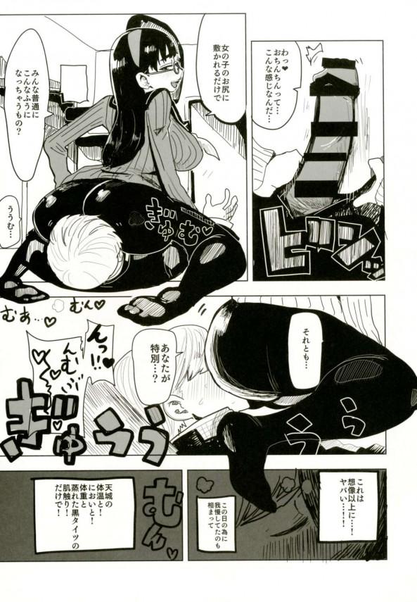 【エロ漫画・エロ同人】ゆかり、樹、弥代、イザボー、雪子、悠 、祐介、杏、双葉、真たちがセックスしちゃうよw (41)