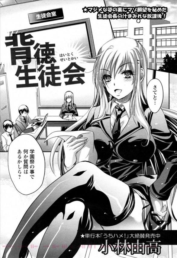 【エロ漫画】生徒会長の性奴隷女子校生な彼女に小便飲ませてアナルセックスしてたら彼女の幼馴染来て3Pセックスに【小林由高 エロ同人】_(1)