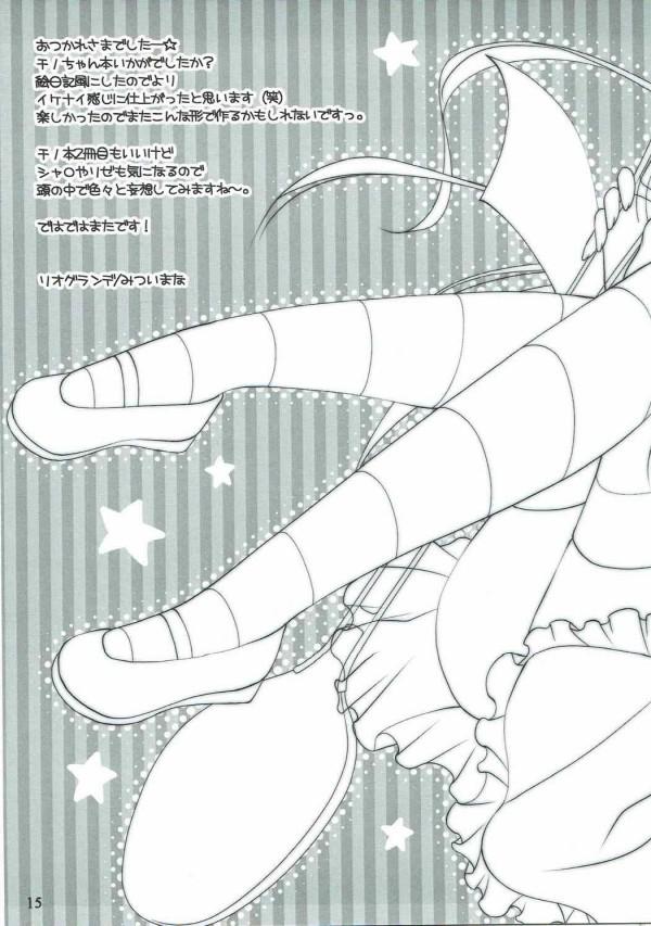 【ごちうさ エロ漫画・エロ同人誌】パイパンマンコ手マンされたりオナニーしながらフェラチオして顔射されちゃうかわいい香風智乃ちゃんww (12)