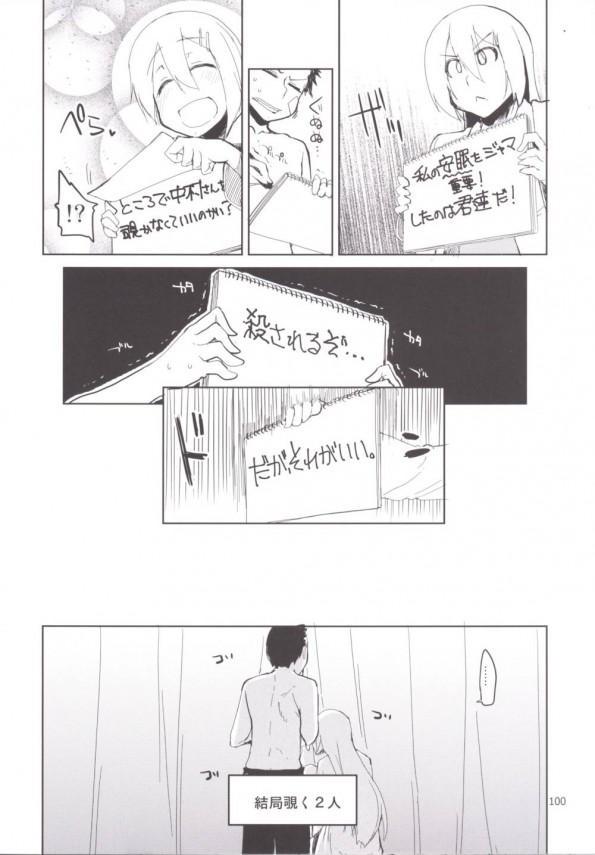 【エロ漫画・エロ同人】フタナリ女子校生の百合SEX本だおw体育倉庫で大量に中出しして膣から精子溢れちゃってるよww (101)