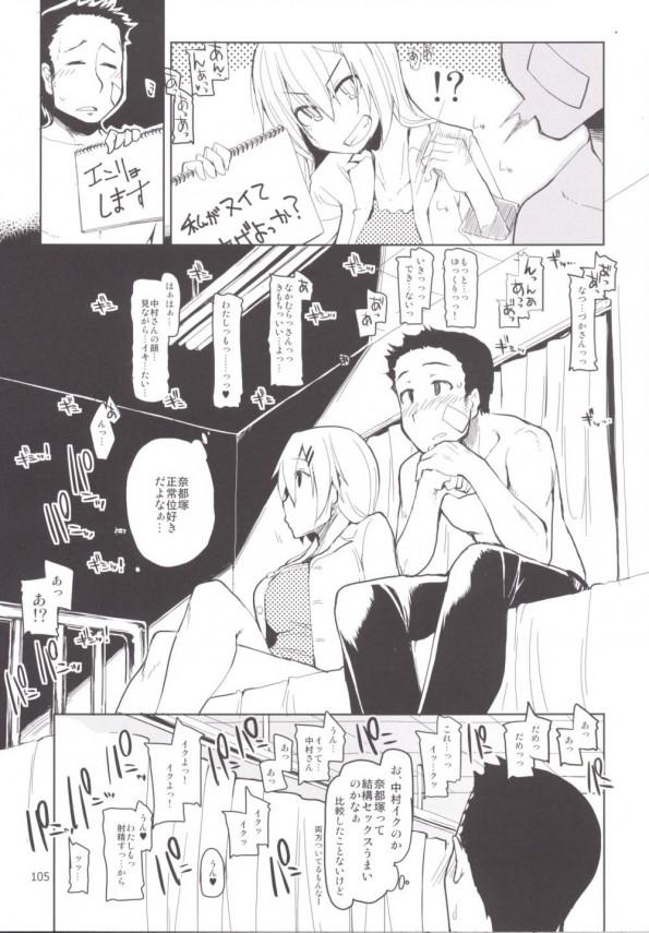 【エロ漫画・エロ同人】フタナリ女子校生の百合SEX本だおw体育倉庫で大量に中出しして膣から精子溢れちゃってるよww (106)