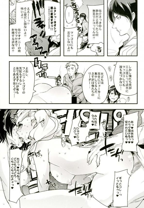 【エロ漫画・エロ同人】ゆかり、樹、弥代、イザボー、雪子、悠 、祐介、杏、双葉、真たちがセックスしちゃうよw (15)