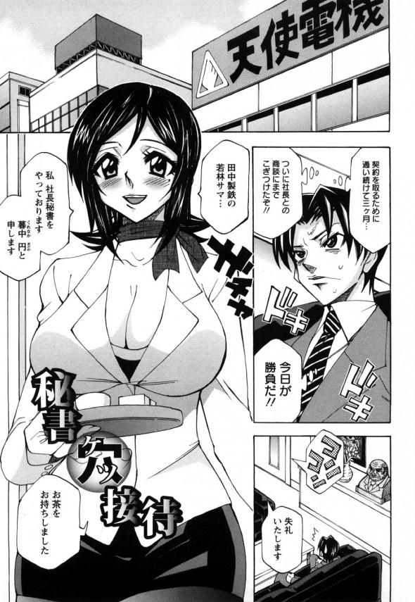 【エロ漫画】営業行ったら秘書のお姉さんに痴女られて社長とセックス始めるから俺もアナルファックして3Pしちゃった【何処乃アイツ エロ同人】