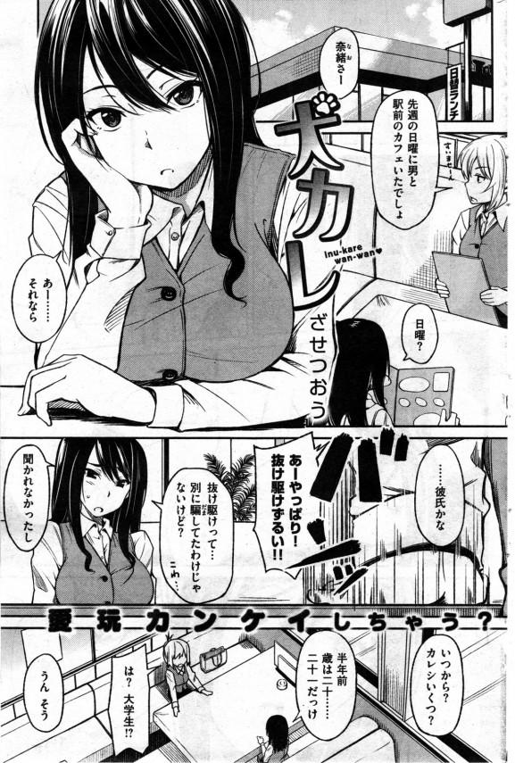 【エロ漫画】巨乳お姉さんが犬みたいな年下M男彼氏にマンコとケツ穴クンニさせたらプロポーズされたから生ハメセックスしてラブラブ~【ざせつおう エロ同人】