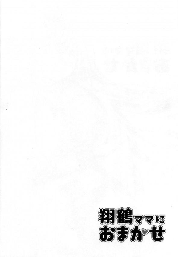 【艦これ エロ同人】ママとなったムチムチ巨乳の「翔鶴」さんが提督さん【無料 エロ漫画】(3)