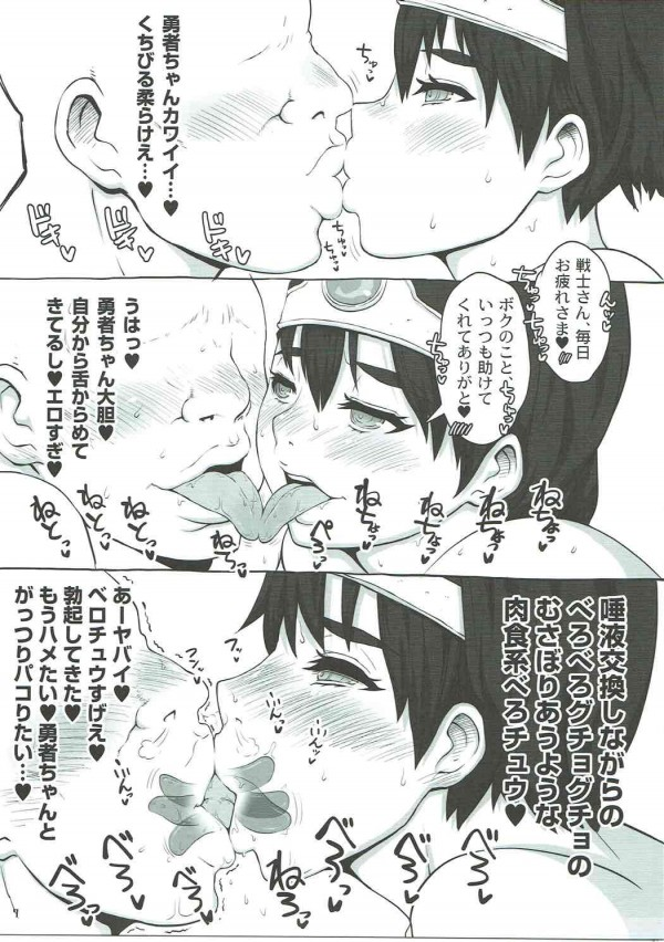 【ドラゴンクエスト エロ同人】ムチムチ巨乳の熟女「マーニャ」さんが童貞くんにセックス中出しさせまくって【無料 エロ漫画】(6)