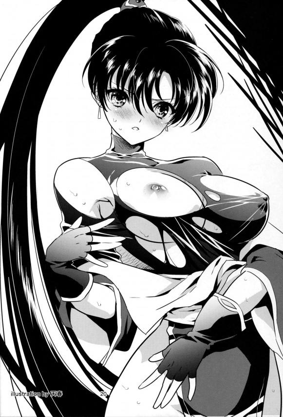 【FE エロ漫画・エロ同人】奴隷となった処女巨乳の美少女リンディスが大勢の人前でレイプされちゃっているんだけど… (19)