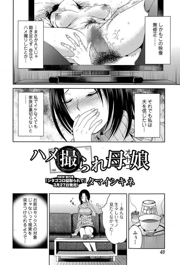 【エロ漫画】巨乳熟女の人妻さんが発情した娘の彼氏にセックスされちゃうNTRエッチ漫画なんだけど…【タマイシキネ エロ同人】(2)