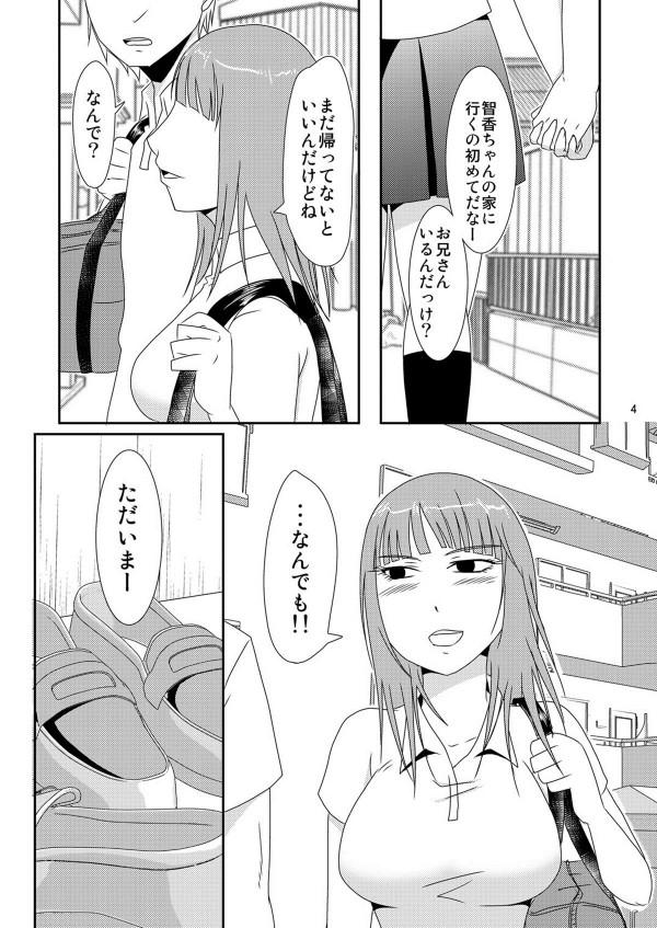 【エロ漫画】巨乳女子校生が彼氏とラブラブのセックスした直後に【無料 エロ同人】(3)
