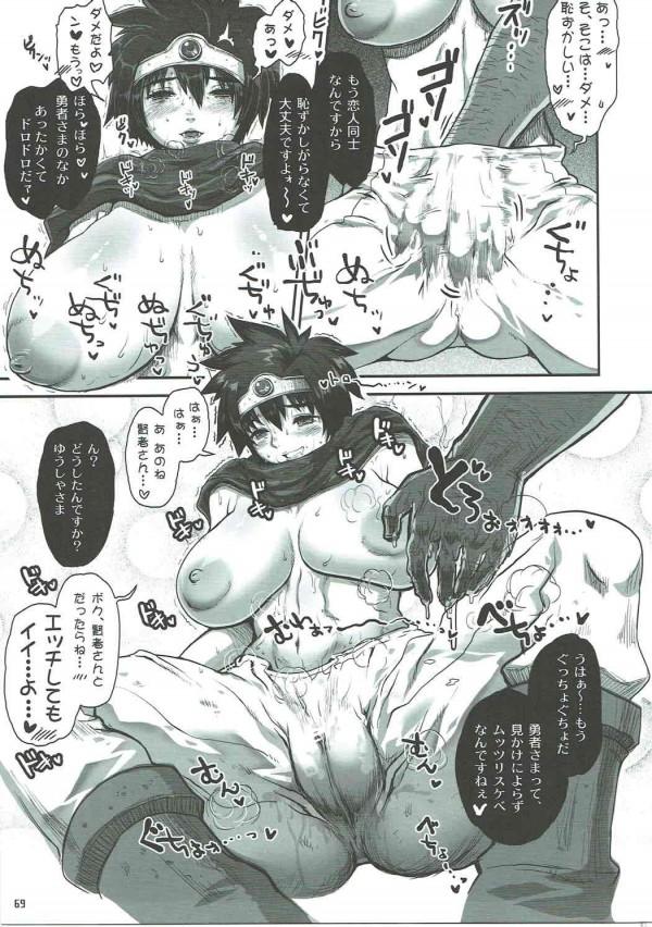 【ドラゴンクエスト エロ同人】ムチムチ巨乳の熟女「マーニャ」さんが童貞くんにセックス中出しさせまくって【無料 エロ漫画】(68)
