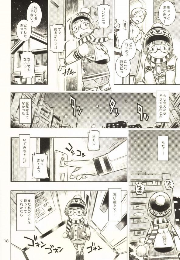 【エロ漫画】貧乳可愛い幼い娘たちがおなにーしたりおまんこを【無料 エロ同人】(17)