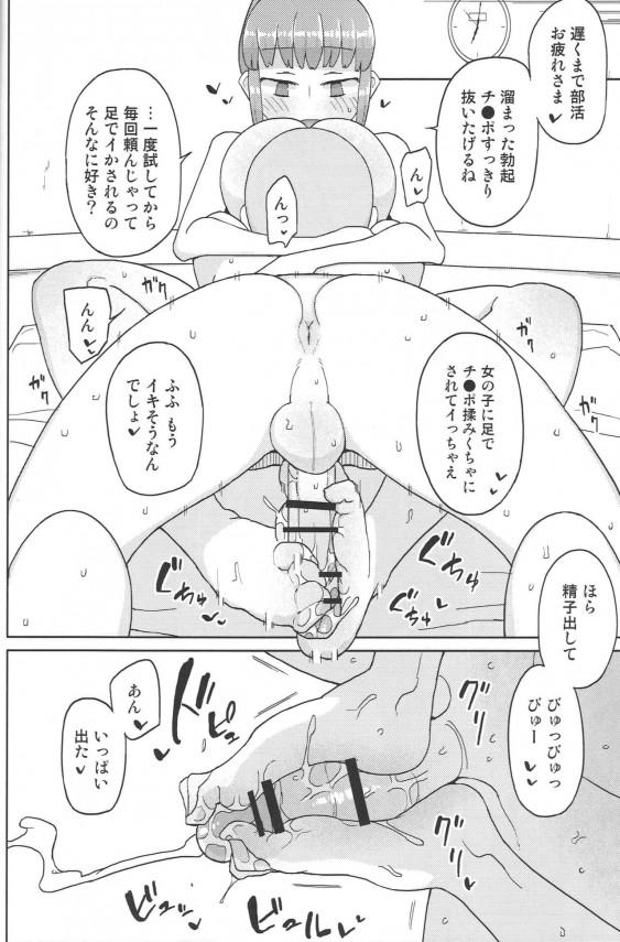 【エロ漫画・エロ同人】TS病で女になった男子がエッチなマッサージして手コキや足コキしまくるよ~www (19)