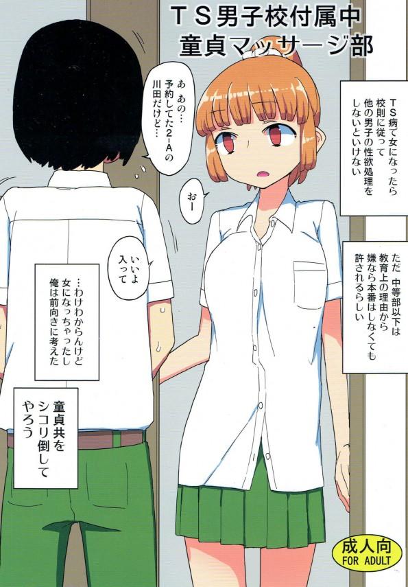 【エロ漫画・エロ同人】TS病で女になった男子がエッチなマッサージして手コキや足コキしまくるよ~www (1)