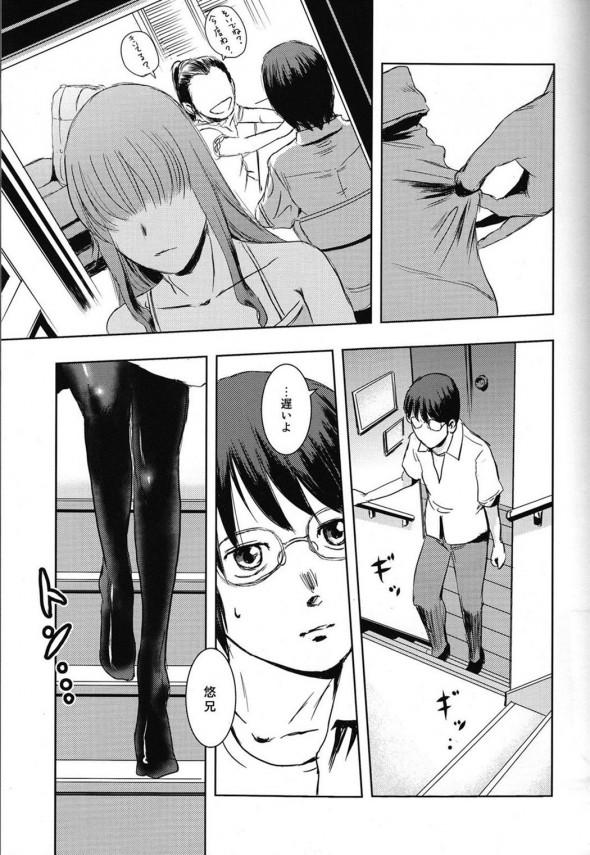 【エロ漫画】お兄ちゃんのちんこを足でコスコスして射精させたりとラブラブのセックス【無料 エロ同人】(10)