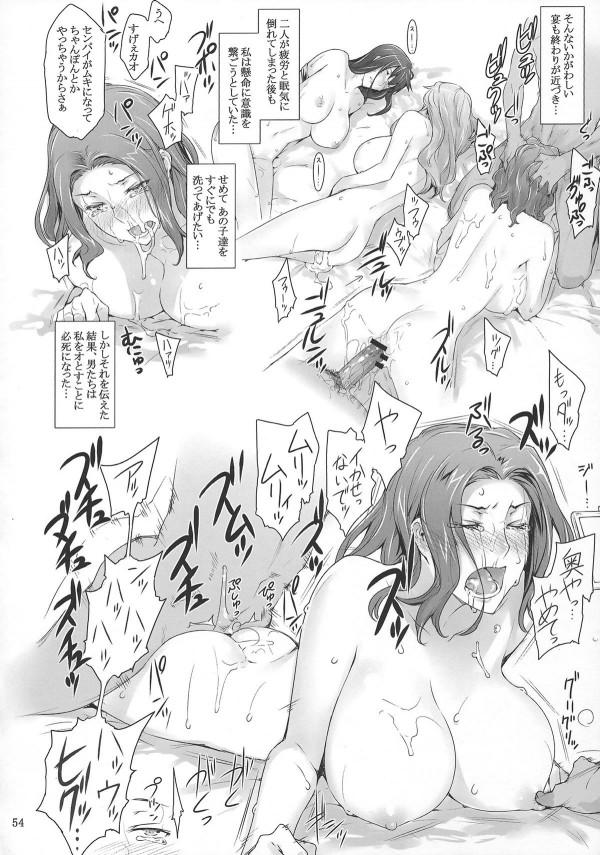 【エロ漫画・エロ同人】巨乳すぎる母娘が下衆ぃ男達に輪姦セックスされまくって陵辱されちゃうーwww (53)