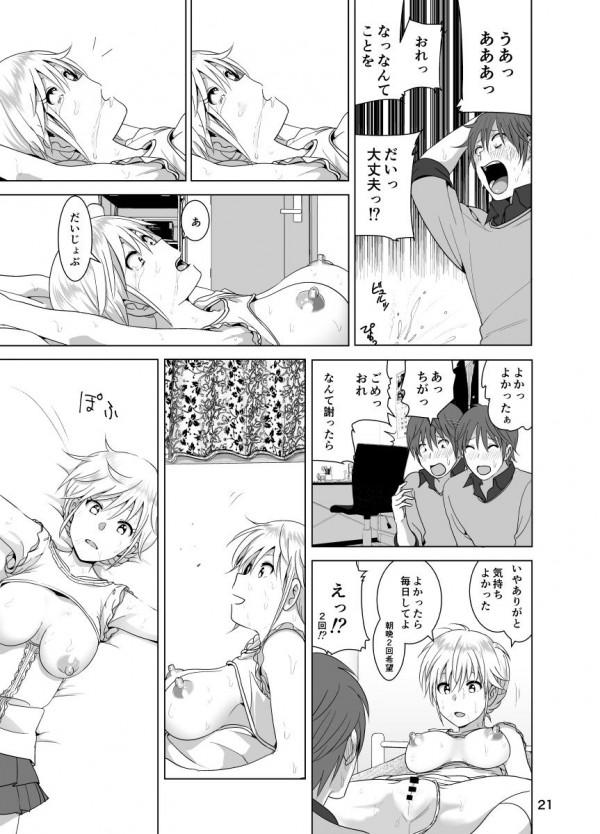 【エロ漫画・エロ同人】おっぱい丸出しの妹が発情したお兄ちゃんとセックスしちゃってるよ~www (22)