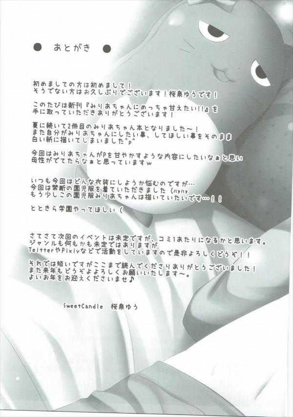【デレマス エロ同人】貧乳かわいいJSアイドル「赤城みりあ」ちゃんが【無料 エロ漫画】(16)