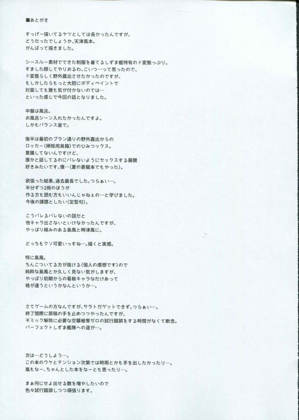【艦これ エロ漫画・エロ同人】カワイイ天津風ちゃんが司令官にセックスされたり羞恥プレイエッチされちゃうよ~www (36)