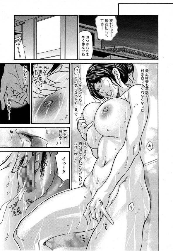 【エロ漫画】奥様はエロマッサージの老人先生に完全に開発されてしまい寝取られちゃいます【葵ヒトリ エロ同人】(11)