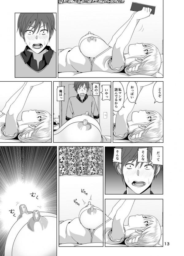 【エロ漫画・エロ同人】おっぱい丸出しの妹が発情したお兄ちゃんとセックスしちゃってるよ~www (14)