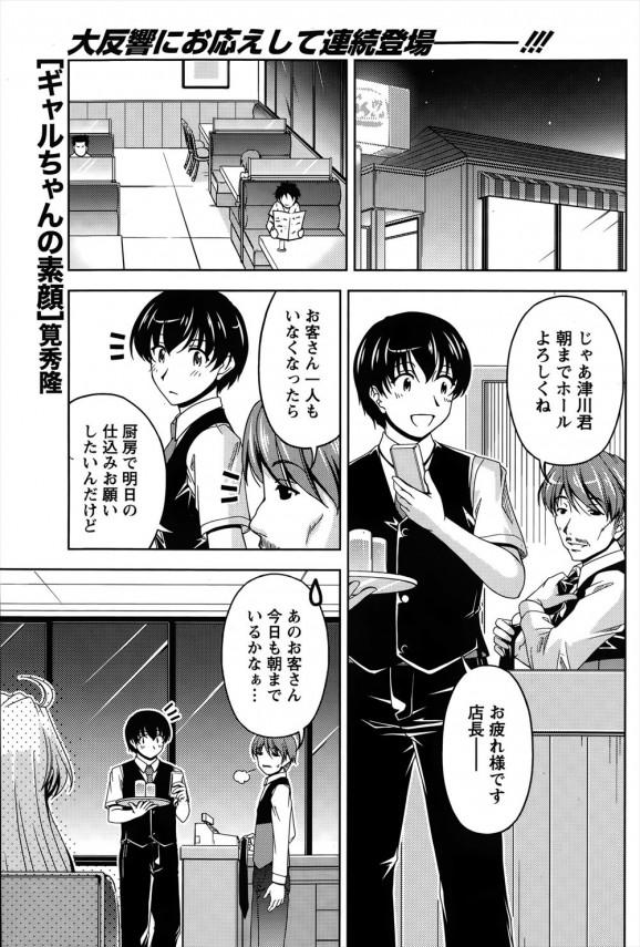[筧秀隆] ギャルちゃんの素顔 (1)