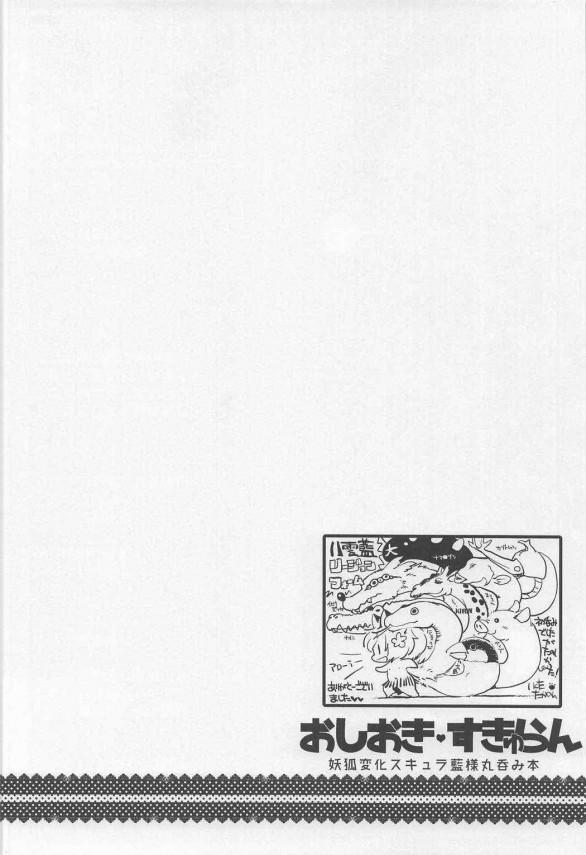 【東方 エロ漫画・エロ同人】怖~い巨乳のお姉さん八雲藍がショタくんを触手で陵辱してお仕置エッチしちゃうよ~www (34)