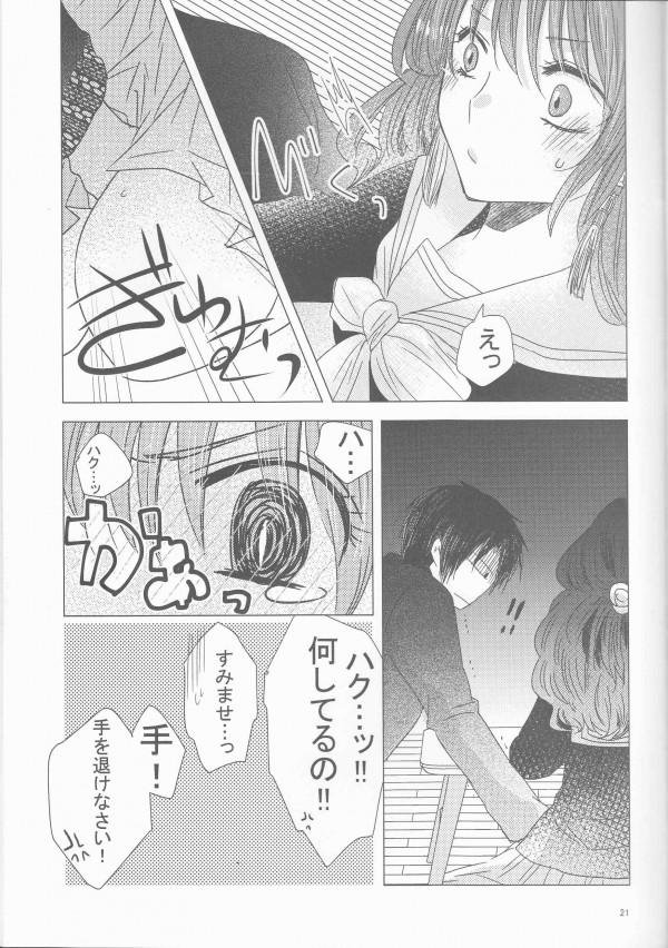 【暁のヨナ エロ同人】勉強を教えって巨乳可愛い「ヨナ」が言うから「ソン・ハク」が家に呼んで【無料 エロ漫画】(21)