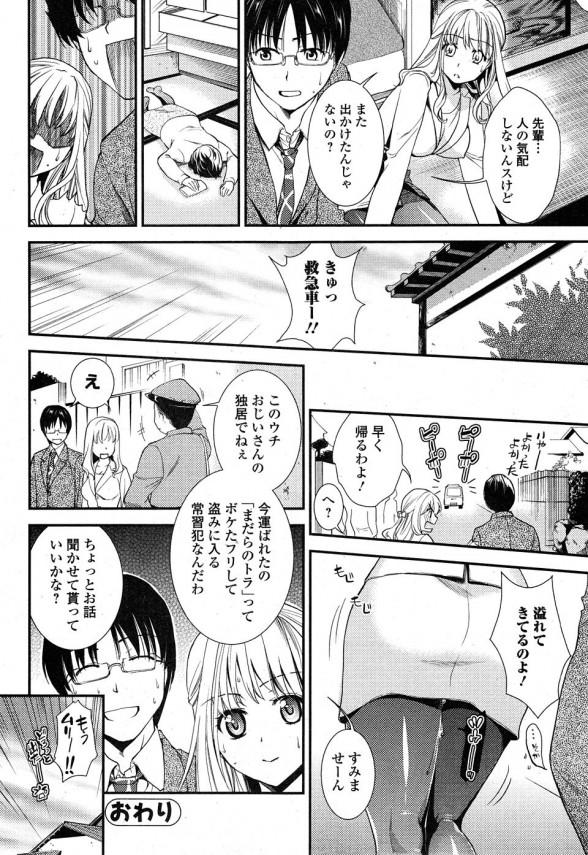 【エロ漫画】黒タイツのエッチぃ上司と押し入れで2人っきりになったからセックスしたった~【逢坂ミナミ エロ同人】(20)