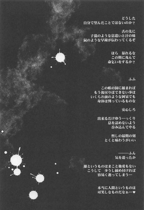 【東方 エロ漫画・エロ同人】怖~い巨乳のお姉さん八雲藍がショタくんを触手で陵辱してお仕置エッチしちゃうよ~www (33)
