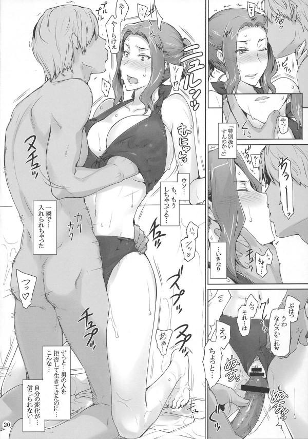 【エロ漫画・エロ同人】巨乳すぎる母娘が下衆ぃ男達に輪姦セックスされまくって陵辱されちゃうーwww (19)