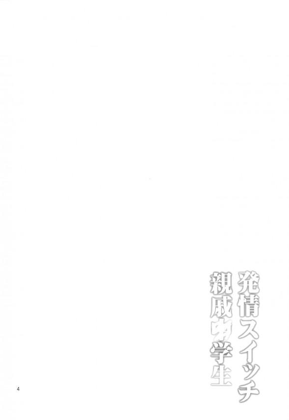 【エロ漫画・エロ同人】精子の匂いでエッチくなったJCの従妹にセックスしてやったら潮吹き絶頂しまくってたおーwww (3)