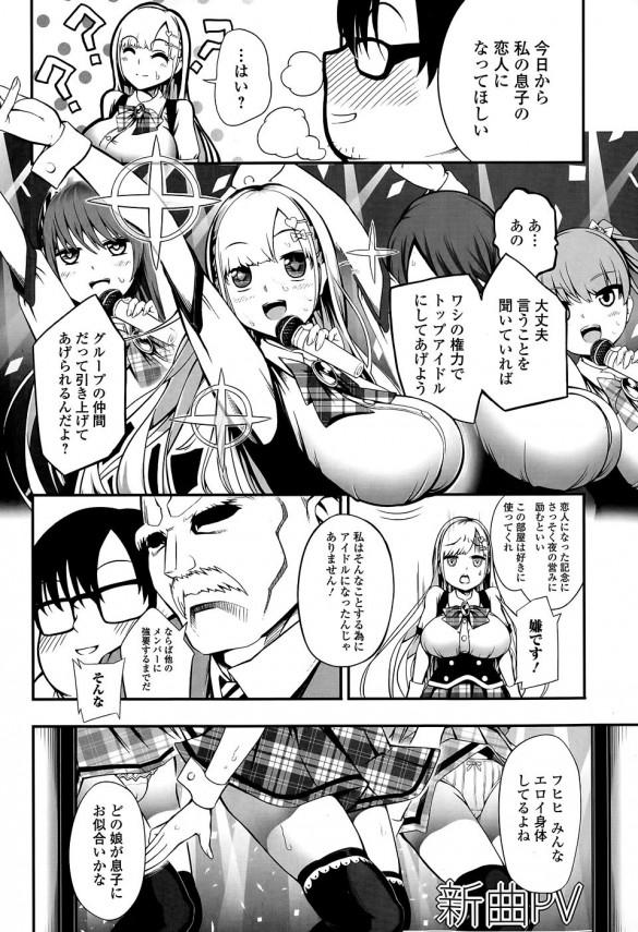 【エロ漫画】可愛いアイドルが大勢の前でセックスされたり顔射ぶっかけされて羞恥プレイエッチされちゃうー【あぶり エロ同人】(2)