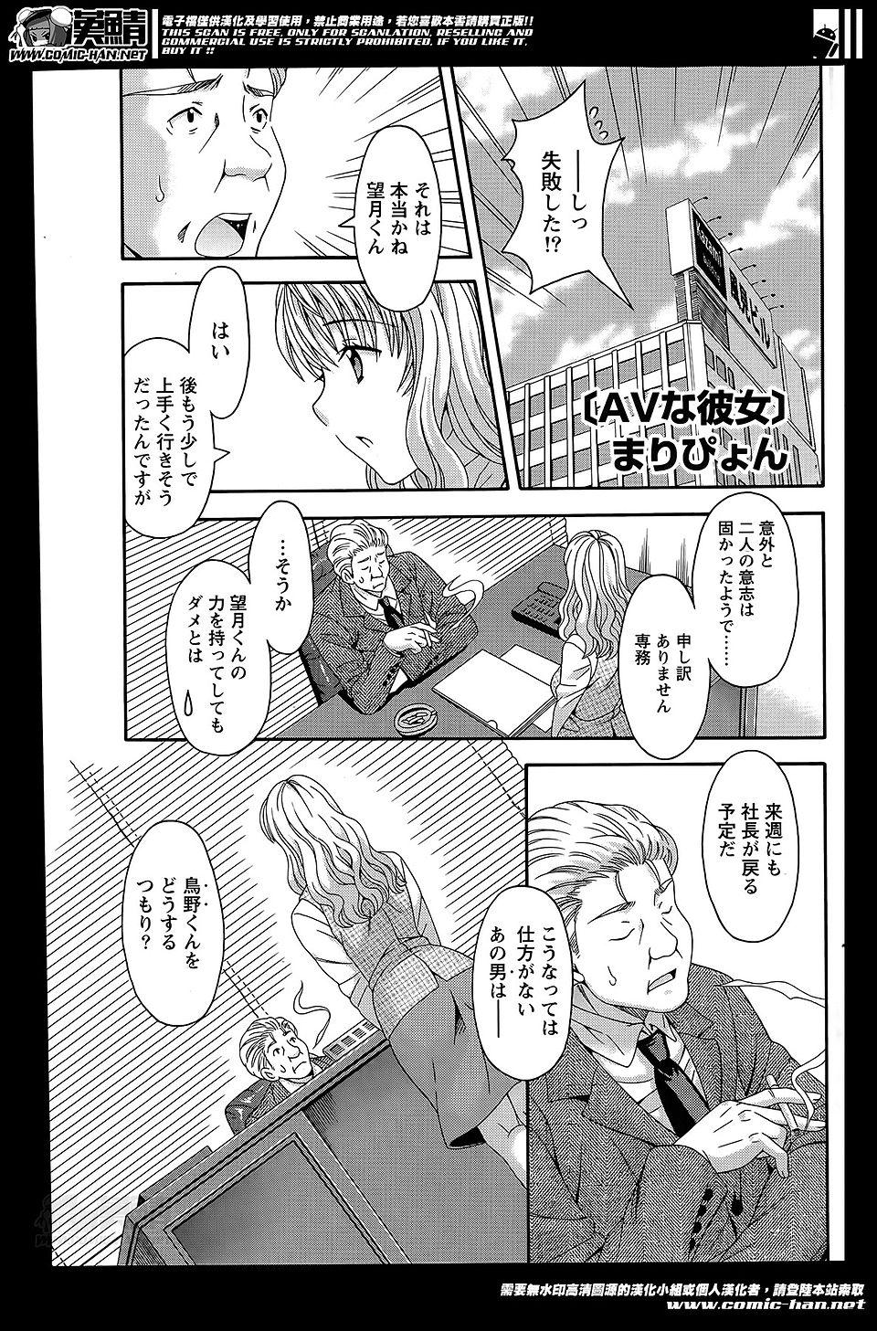 [まりぴょん] AVな彼女 (1)