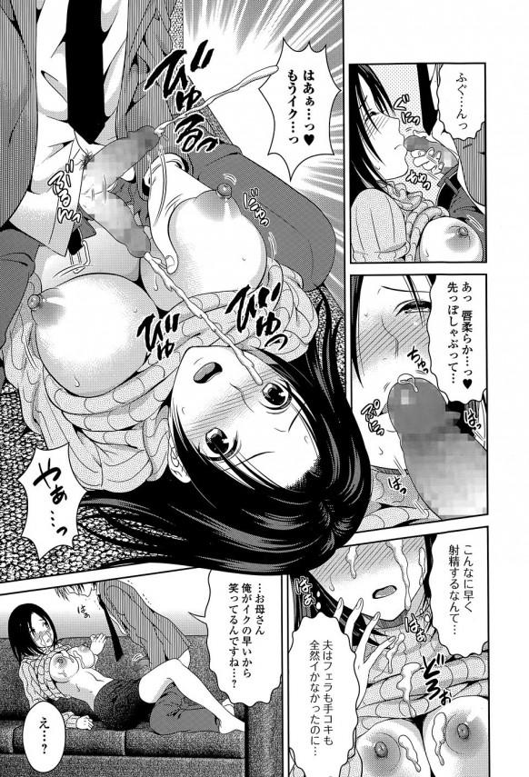【エロ漫画】巨乳熟女の人妻さんが発情した娘の彼氏にセックスされちゃうNTRエッチ漫画なんだけど…【タマイシキネ エロ同人】(7)
