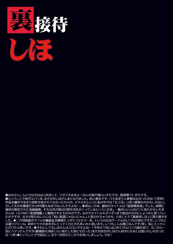 【ガールズ&パンツァー エロ同人】催眠をかけられたムチムチ巨乳熟女の「西住しほ」と…【無料 エロ漫画】(35)